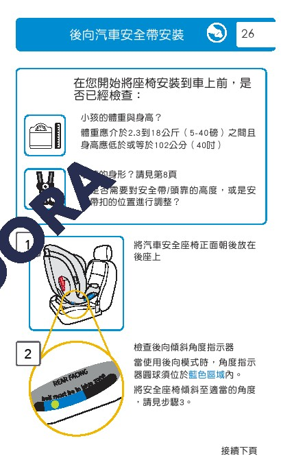 Masi Cosi Magellna/Magellan MAX系列中文安裝手冊
